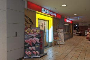 海鮮三崎港 三軒茶屋東急ストア店