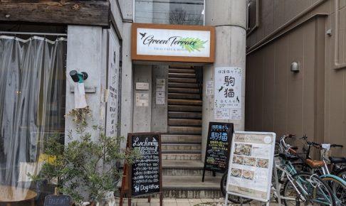 グリーンテラス(GreenTerrace)