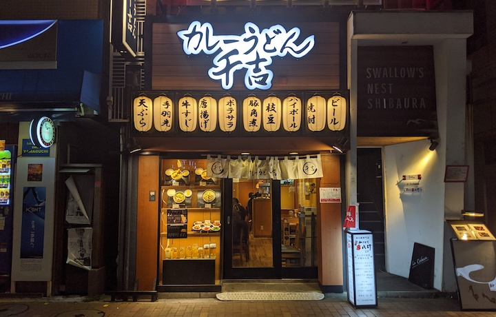 カレーうどん 千吉 田町店