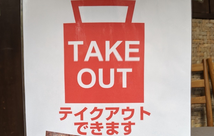 千歳烏山駅周辺のテイクアウトができる店