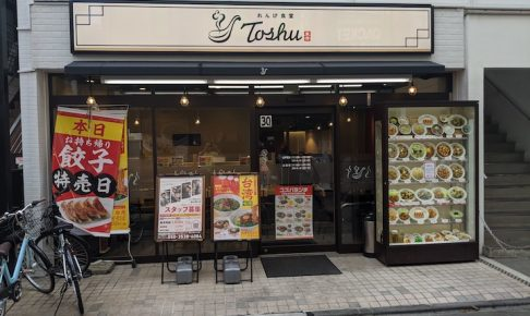 れんげ食堂Toshu 烏山西口店