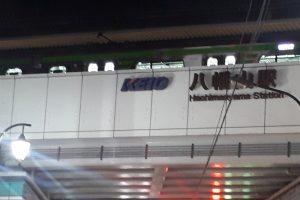 八幡山駅周辺のテイクアウトができる店