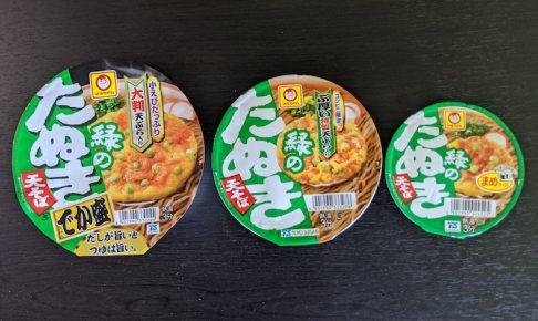3種類の緑のたぬき