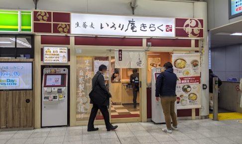 いろり庵きらく 田町店