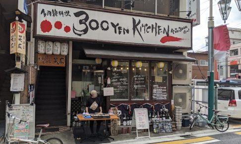 300Yen Kitchen(300円キッチン) 千歳烏山店