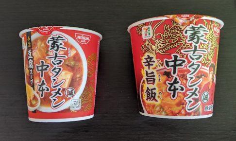 蒙古タンメン 旨辛飯と旨辛スープ