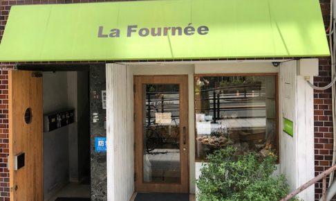 ラ・フルネ(La Fournee)