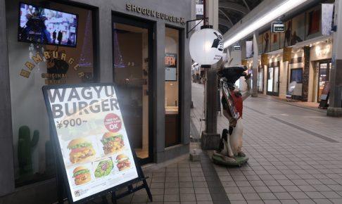 ショーグンバーガー(SHOGUN BURGER)