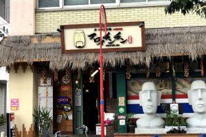 タイ式酒場 アロイチンチン