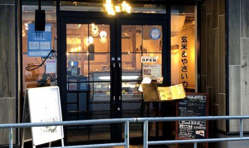玄米&やさいカフェ 玄三庵 梅田エスト店