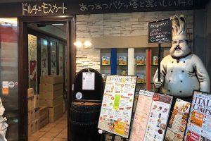 ドルチェモスカート 心斎橋店