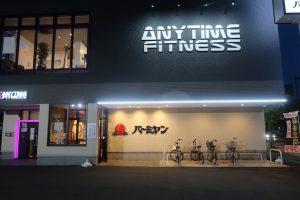 バーミヤン 富山二口店