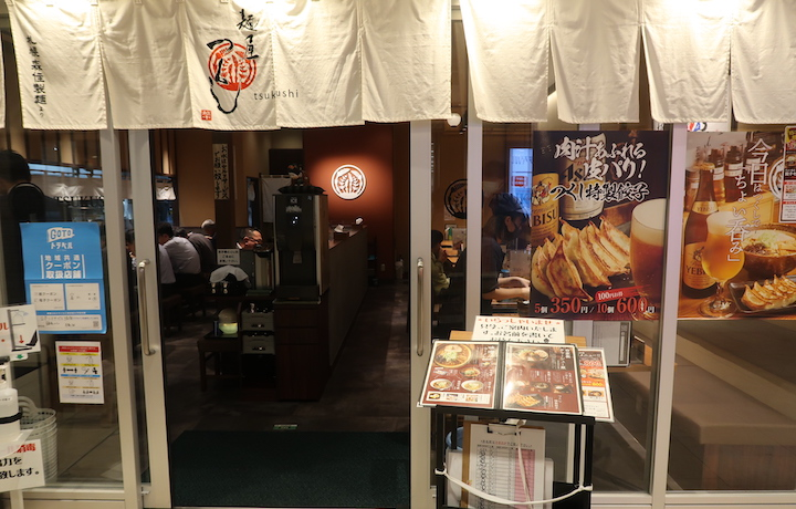 麺屋 つくし 富山駅店