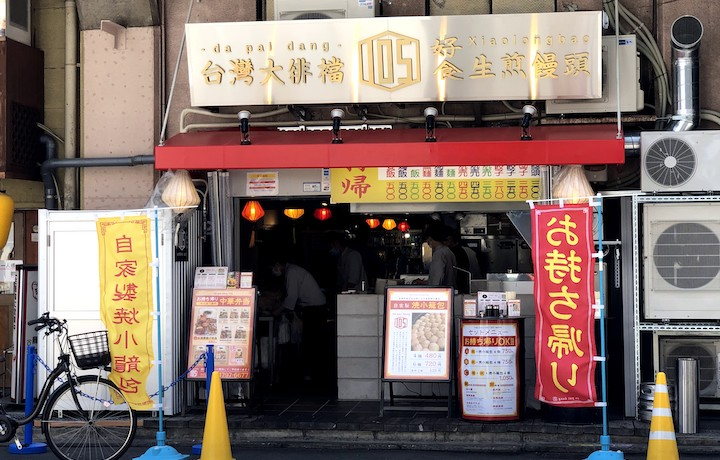 da pai dang105 福島店