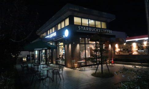 スターバックスコーヒー 富山藤の木店