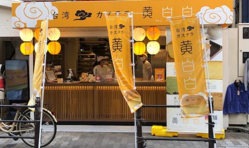 台湾カステラ 黄白白