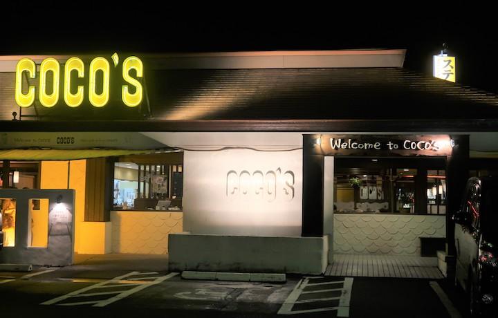 ココス 黒瀬店