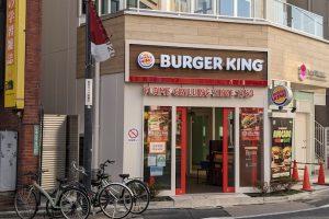 バーガーキング 千歳烏山店