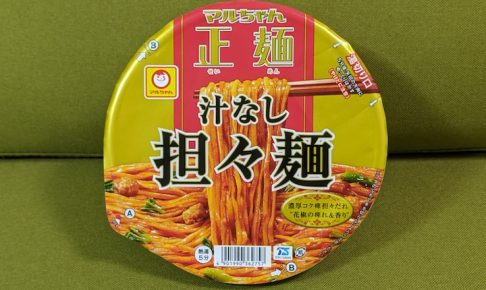 マルちゃん正麺 カップ 汁なし担々麺