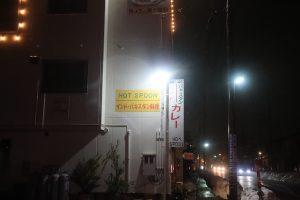 インド・パキスタン料理 ホット・スプーン(HOT SPOON)