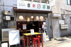 スパイス担担麺専門店 香辛薬麺
