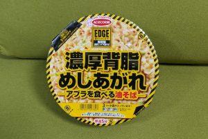 EDGE 鬼背脂 濃厚こってり油そば」