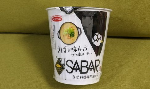 さば料理専門店が挑む一杯 SABAR監修 さばを味わうコク塩ヌードル