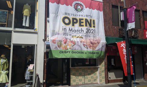 CRISPY CHICKEN n' TOMATO(クリスピーチキンアンドトマト) 千歳烏山店