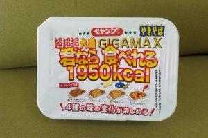 ペヤング 超超超大盛やきそばGIGAMAX(ギガマックス)君なら食べれる