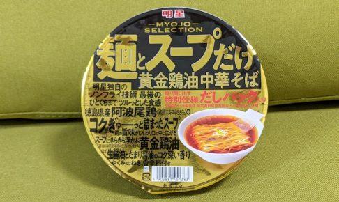 明星 麺とスープだけ 黄金鶏油中華そば