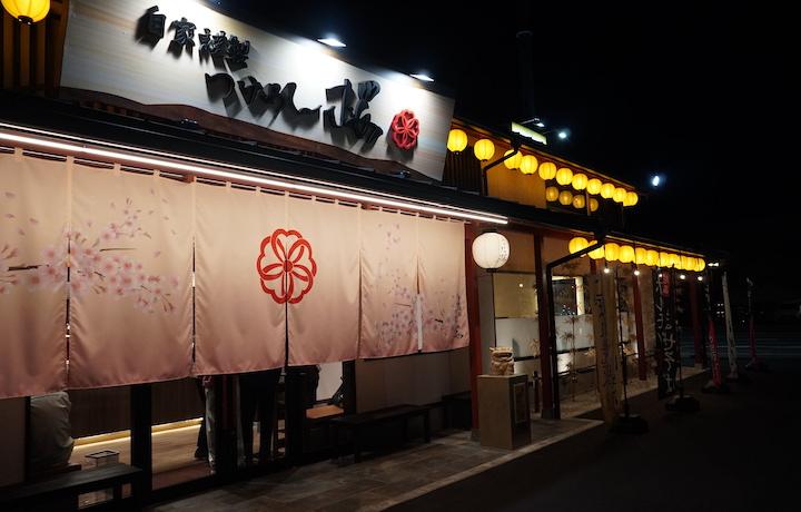 つけめん桜 富山上袋店