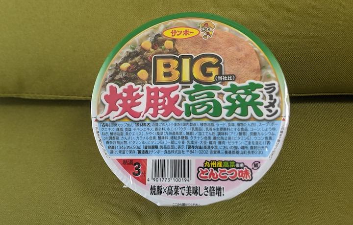 サンポー BIG(ビッグ)焼豚高菜ラーメン