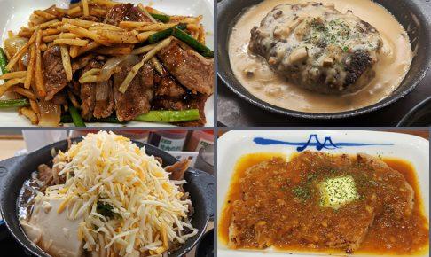 松屋定食2