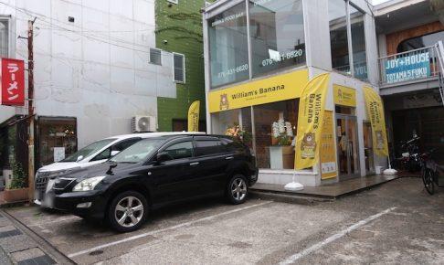 William's Banana 富山店