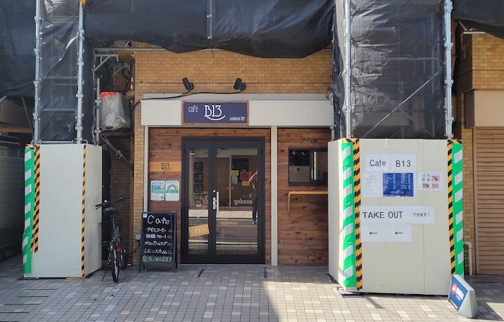 Cafe B13(カフェ ビージュウサン)