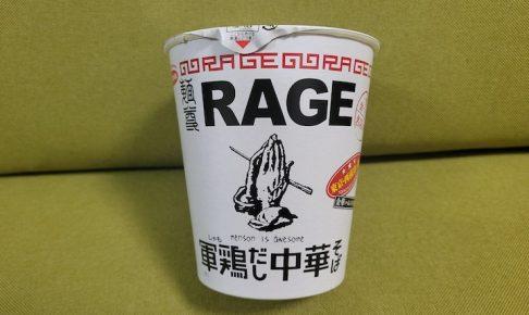 麺尊RAGE 軍鶏だし中華そば