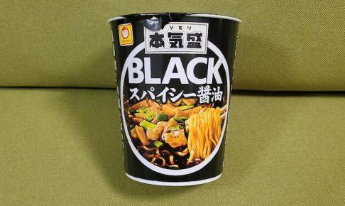 本気盛 BLACKスパイシー醤油