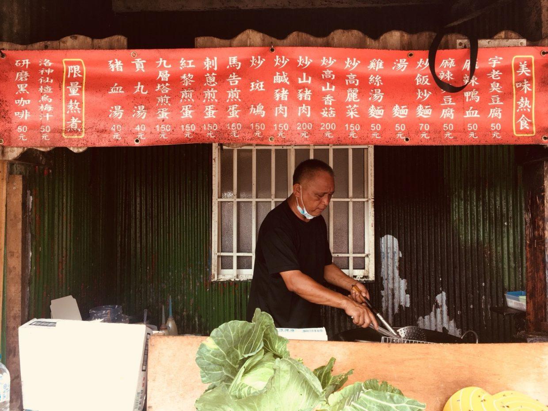 宇老觀景台必吃臭豆腐