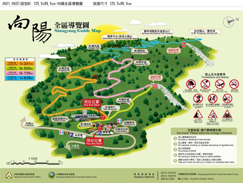 向陽國家森林遊樂區導覽圖