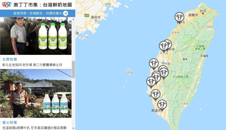 全台首創鮮奶地圖 讓你看見台灣小農的好品質與堅持