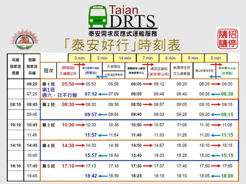 泰安溫泉區接駁公車時刻表