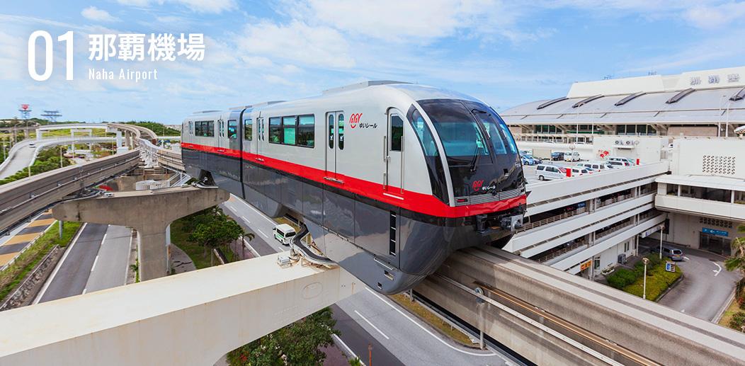 沖繩單軌電車