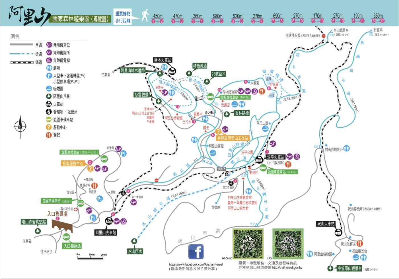 阿里山國家森林遊樂區導覽圖