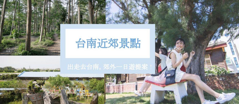 近郊一日遊|出走去台南,台南景點、行程一次收集!