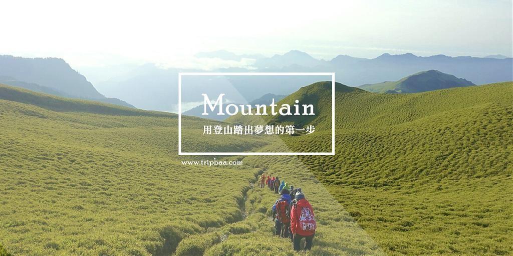 想登山卻心動不敢行動?登山新手QA&登山路線推薦