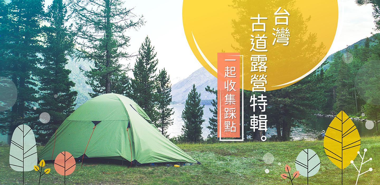 國旅解封!精選8處山林秘境|深入古道、露營一起解除國旅封印