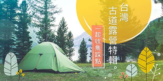 古道露營 Blog 560x280