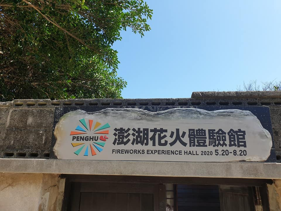 澎湖花火體驗館