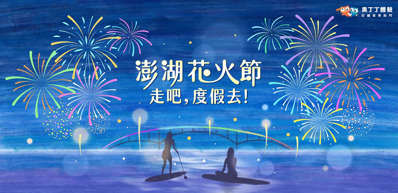 2020澎湖國際花火節這樣玩!花火節資訊、交通、行程攻略一篇搞定