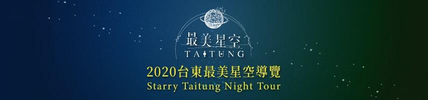 2020台灣國際熱氣球嘉年華懶人包|夜晚還能參觀台東最美星空